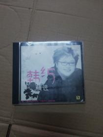 【韩红精选】一张CD盒精装含歌词