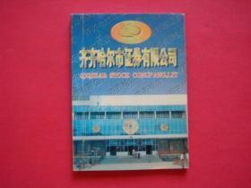 齐齐哈尔市证券有限公司(客户投资手册)1998年