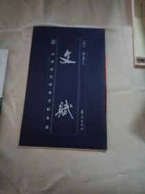 中国历代经典名贴集成 文赋