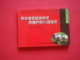 养羊专家送给肉羊养殖户的20项技术