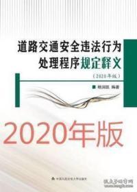 道路交通安全违法行为处理程序规定释义(2020年版)