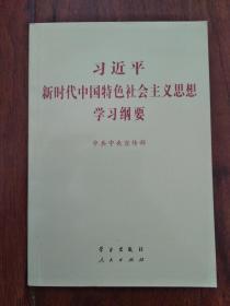 习近平新时代中国特色社会主义思想学习纲要(保证全新!!保证24小时内发货!!)