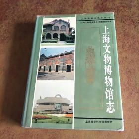 上海文物博物馆志