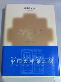 中国文库 毛泽东年谱 中