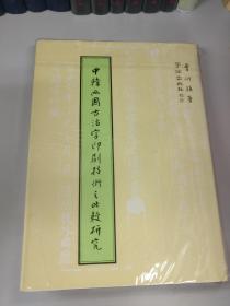 中韩两国古活字印刷技术之比较研究