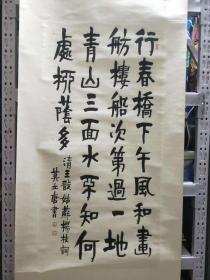 莫立唐书法