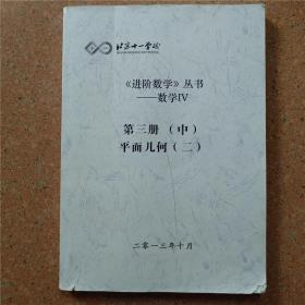 北京十一学校 进阶数学丛书 数学IV 第三册 中 平面几何 二(无勾划字迹)