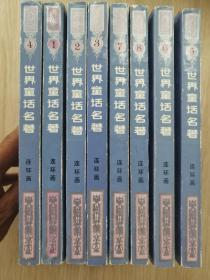 连环画:世界童话名著(1---8)全八册   大32开