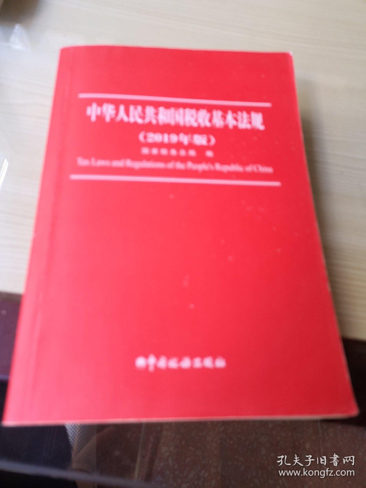 中华人民共和国税收基本法规(2019年版)
