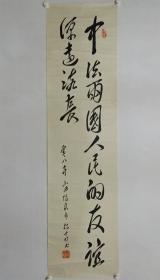 保真书画,杨士明(山西阳泉书法家)书法一幅,画心尺寸177×46cm
