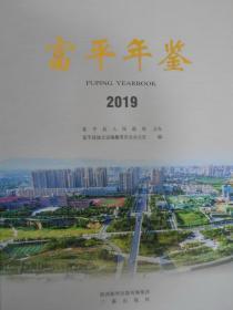 富平年鉴2019 三秦出版社 正版