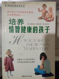 《培养情智健康的孩子》