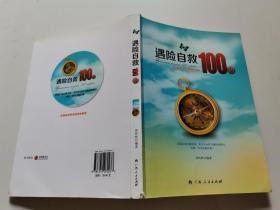 遇险自救100招(精美插图本)