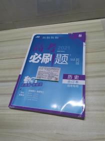 理想树2020版高考必刷题历史合订本新高考版选考生适用适用于北京、天津、山东、海南四省