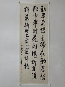 保真书画,甄乃和书法一幅,画心尺寸137×47cm,纸本托片