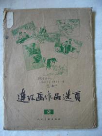 连环画作品选(2)共26张合售(缺14张),有封套, 其中:《英雄的南堡人》6张、《杨健生》1张、《越南南方女英雄》5张、《江潮烈火》1张、《送情报》1张、《金光大道》6张、《青春火花》6张