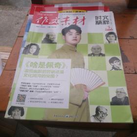 作文素材(2017第3辑时文精粹)