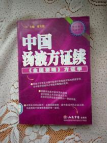 中医案头必备用书:中国汤液方证续