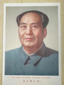 文革宣传画毛泽东主席像