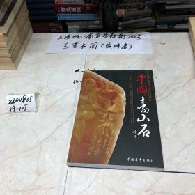 中国寿山石