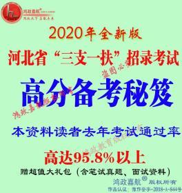 2020年河北省三支一扶考试职业能力公共基础知识三支一扶计划知识赠模拟真题赠送冲刺(电子版)