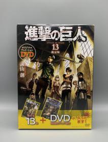 【代售】《进击的巨人》第13卷单行本限定版 附特典DVD 原装正版未开封