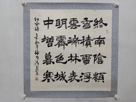 保真书画,北京书协副主席,中国书协理事张有清书法一幅,画心尺寸66.5×66.5cm,原装裱镜心