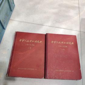 中华人民共和国药典1963年一部二部2本合售