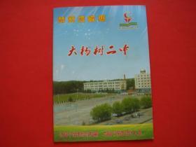 鄂伦春旗大杨树第二中学(宣传小画册)