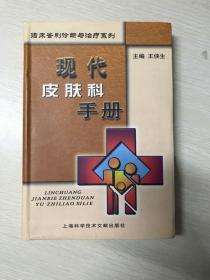 现代皮肤科手册——临床鉴别诊断与治疗系列