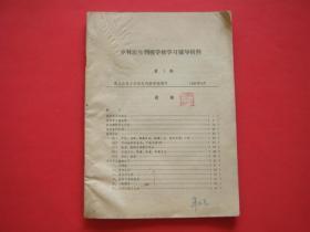 乡村医生刊授学校学习辅导材料(第1期)