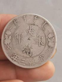 大清银币宣统三年