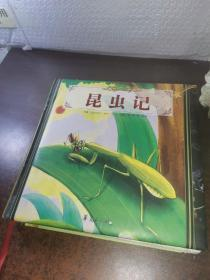 少儿传世读品:昆虫记