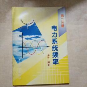 电力系统频率(第二分册)