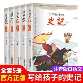 写给孩子的史记 全5册 写给孩子的历史小学生课外阅读书籍 彩图注音版 少年读史记