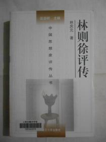 林则徐(中国思想家评传丛书典藏版)近九成品。