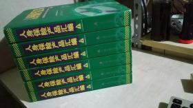 人身保险产品汇编(1-6),全六册