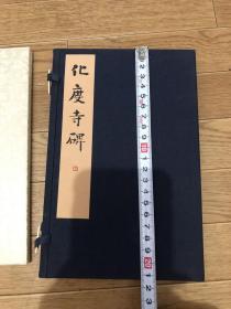N  敦煌本 唐拓 化度寺碑 书学院出版