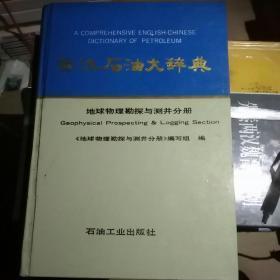 英汉石油大辞典.地球物理勘探与测井分册