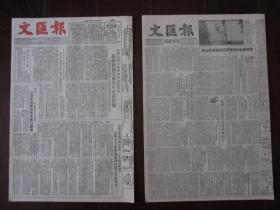 1952年12月12日《文汇报》(8开8版全,主要内容:访全国卫生模范、小学教师李力耕;汉剧艺人陈伯华与《宇宙锋》、访问桂剧艺人尹义)