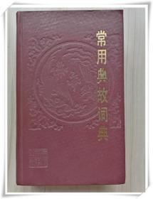 常用典故词典