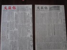 1952年12月15日《文汇报》(8开8版全,主要内容:华东军政委员会关于加强处理人民来信与接见人民工作的指示;全国妇联召开全国妇女工作会议;世界和平理事会主席约里奥-居里在世界人民和平大会上的开幕词;上海市反官僚主义斗争取得巨大胜利)