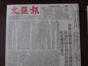 1952年12月16日《文汇报》(8开10版全,主要内容:周外长关于联大非法根据印度提案通过的关于朝鲜问题的决议案给皮尔逊的覆电;英雄的志愿军空军大队长王海;潘友新大使向毛主席呈递国书;欢庆上甘岭地区战役的光辉胜利)