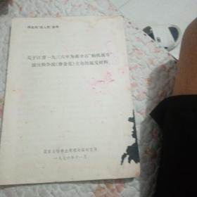 关于江青一九三六年为蒋介石购机祝寿演出和争演赛金花主角的揭发材枓