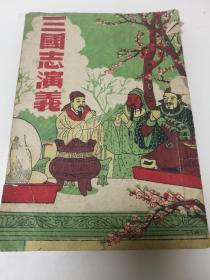 民国旧书(三国志演义-下--华西文化供应公司印行)