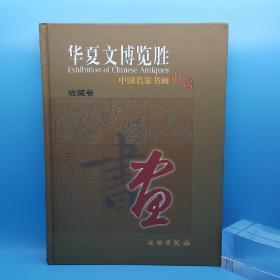 华夏文博览胜:中国名家书画收藏(共2册)