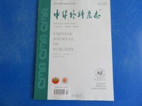中华外科杂志2014年12月第52卷第12期