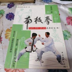 正版原版 南枝拳 黄茂烈 签赠本 中国文联出版社