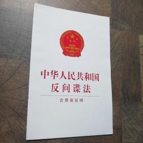 中华人民共和国反间谍法
