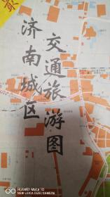 1999济南交通图